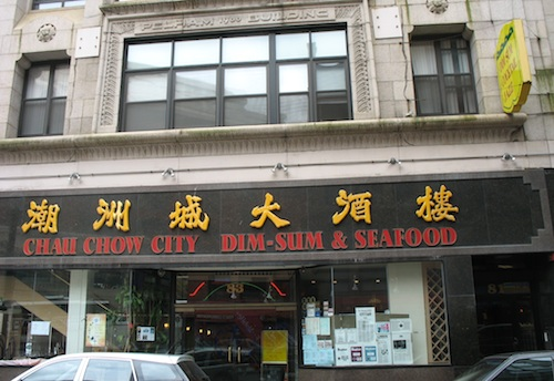 Photo of Chau Chow City, another Boston Chinatown favorite for dim sum- www.boston-discovery-guide.com