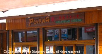 Penang - Malaysian Cuisine near Boston's Theatre District